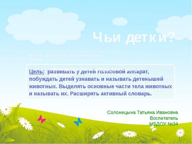 Чьи детки? Занятие для детей первой младшей группы Солоницына Татьяна Ивановн...