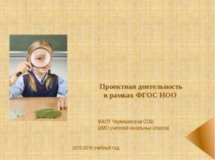 Проектная деятельность в рамках ФГОС НОО МАОУ Червишевская СОШ ШМО учителей