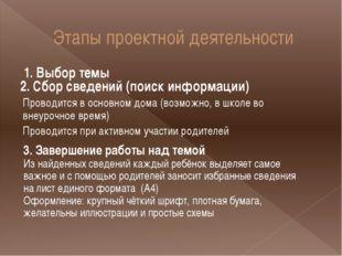 Этапы проектной деятельности 1. Выбор темы 2. Сбор сведений (поиск информации