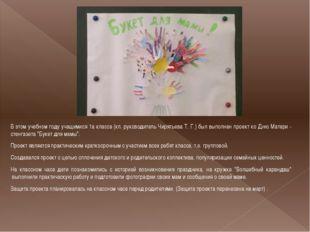 В этом учебном году учащимися 1а класса (кл. руководитель Чирятьева Т. Г.) бы