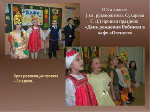 В 3 а классе ( кл. руководитель Сухарева Г. Д.) прошел праздник «День рождени
