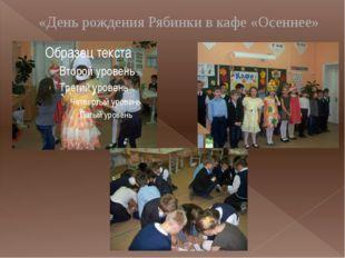 «День рождения Рябинки в кафе «Осеннее»