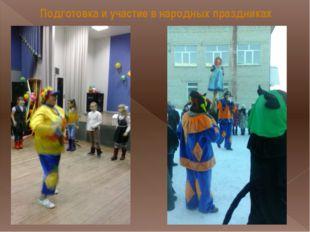 Подготовка и участие в народных праздниках