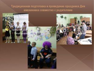Традиционная подготовка и проведение праздника Дня именинника совместно с род
