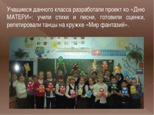Учащиеся данного класса разработали проект ко «Дню МАТЕРИ»: учили стихи и пес
