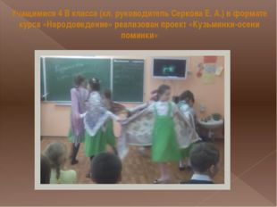 Учащимися 4 В класса (кл. руководитель Серкова Е. А.) в формате курса «Народо