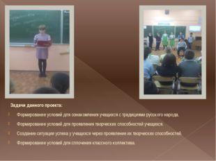 Задачи данного проекта: Формирование условий для ознакомления учащихся с тра