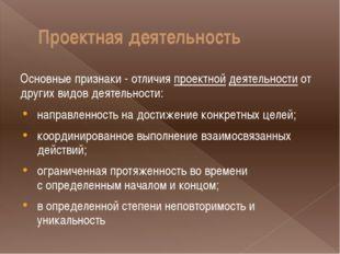 Проектная деятельность Основные признаки - отличия проектной деятельности от