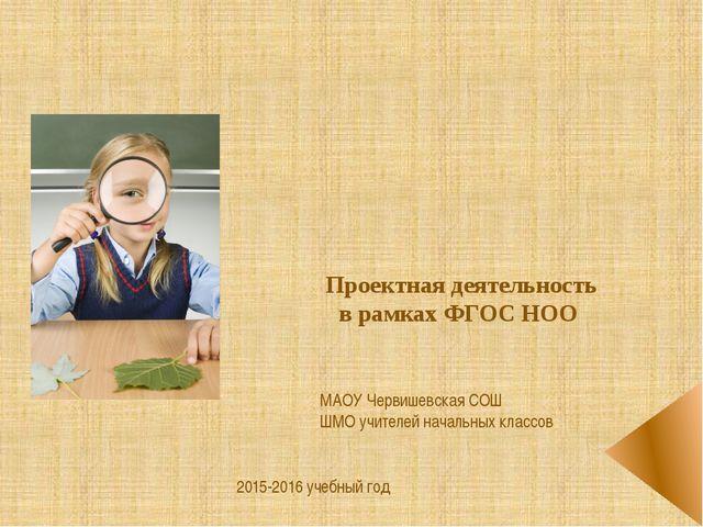 Проектная деятельность в рамках ФГОС НОО МАОУ Червишевская СОШ ШМО учителей...