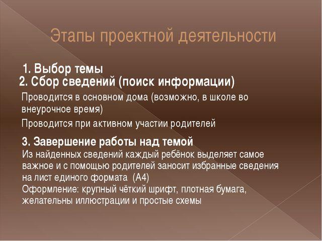 Этапы проектной деятельности 1. Выбор темы 2. Сбор сведений (поиск информации...