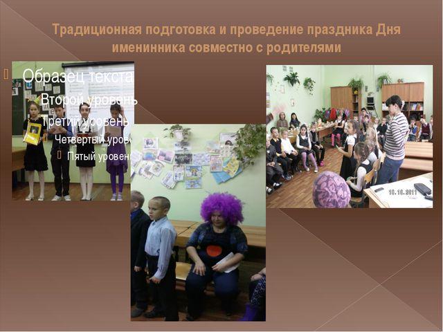 Традиционная подготовка и проведение праздника Дня именинника совместно с род...