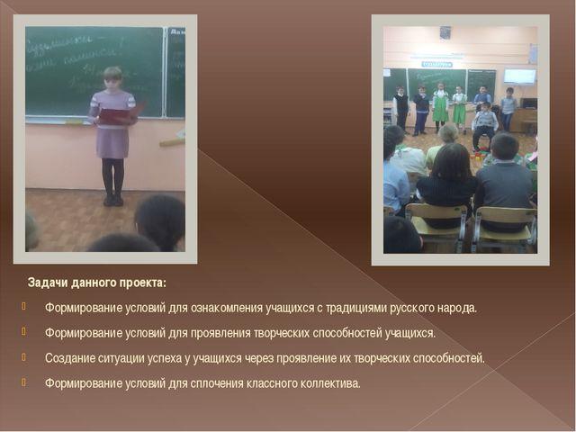 Задачи данного проекта: Формирование условий для ознакомления учащихся с тра...