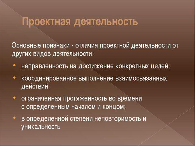 Проектная деятельность Основные признаки - отличия проектной деятельности от...