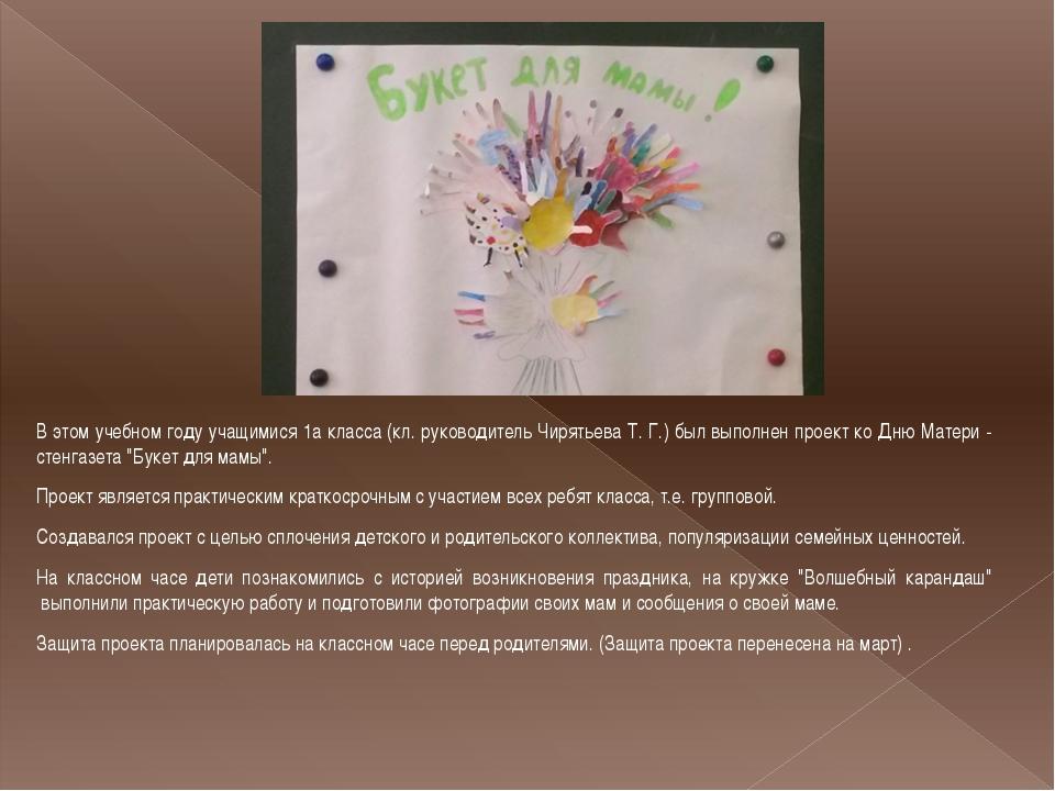В этом учебном году учащимися 1а класса (кл. руководитель Чирятьева Т. Г.) бы...