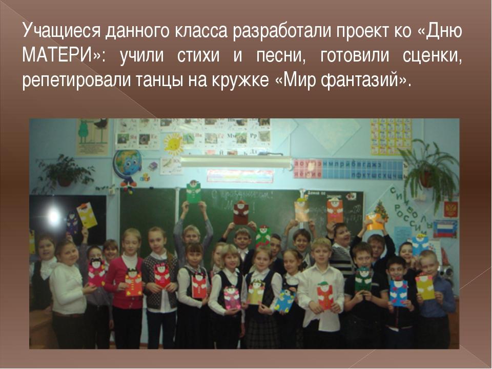 Учащиеся данного класса разработали проект ко «Дню МАТЕРИ»: учили стихи и пес...