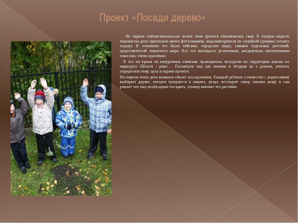 Проект «Посади дерево» На первом подготовительном этапе тема проекта обозначи...