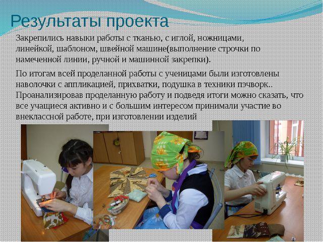По итогам всей проделанной работы с ученицами были изготовлены наволочки с ап...