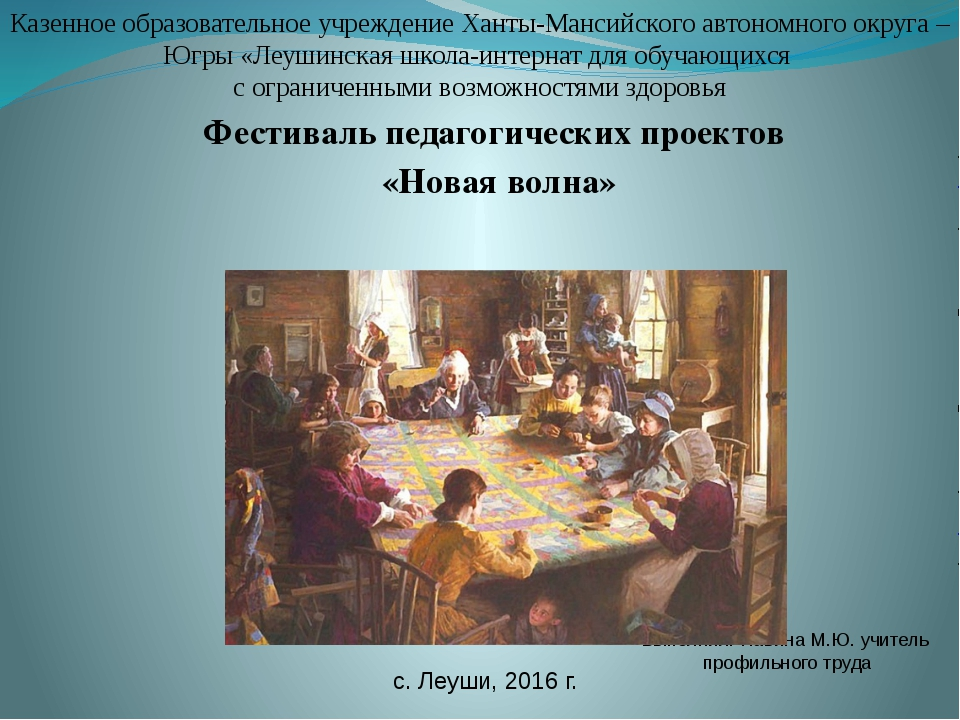 Фестиваль педагогических проектов «Новая волна» Казенное образовательное учре...