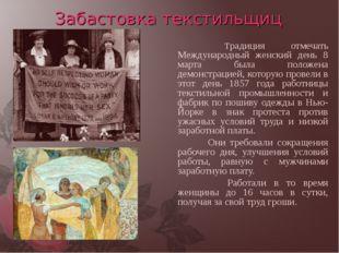 Забастовка текстильщиц  Традиция отмечать Международный женский день 8 март