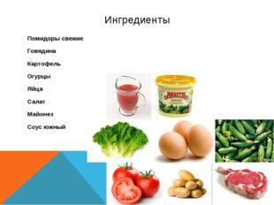 Ингредиенты Помидоры свежие Говядина Картофель Огурцы Яйца Салат Майонез Соус