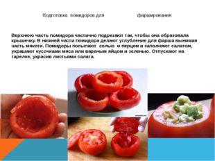 Подготовка помидоров для фарширования Верхнюю часть помидора частично подреза