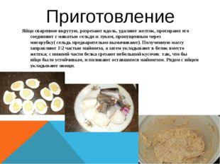 Приготовление Яйцо сваренное вкрутую, разрезают вдоль, удаляют желток, протир