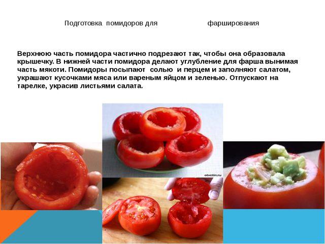 Подготовка помидоров для фарширования Верхнюю часть помидора частично подреза...