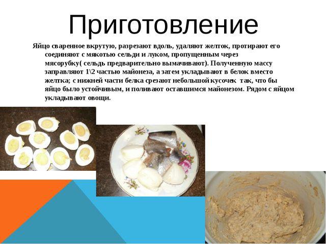 Приготовление Яйцо сваренное вкрутую, разрезают вдоль, удаляют желток, протир...