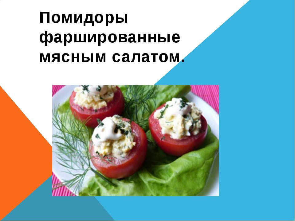 Помидоры фаршированные мясным салатом.