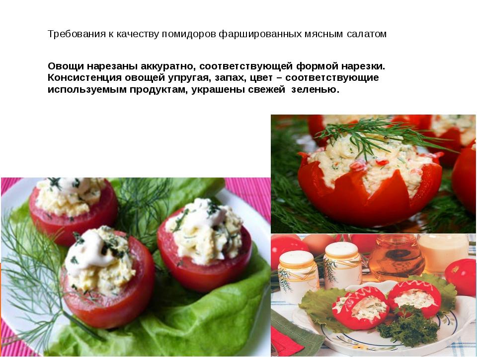 Требования к качеству помидоров фаршированных мясным салатом Овощи нарезаны а...