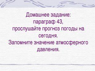 Домашнее задание: параграф 43, прослушайте прогноз погоды на сегодня. Запомни