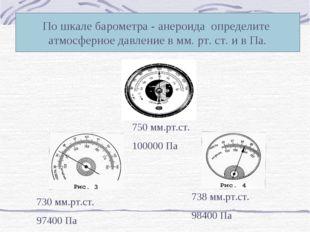 По шкале барометра - анероида определите атмосферное давление в мм. рт. ст. и