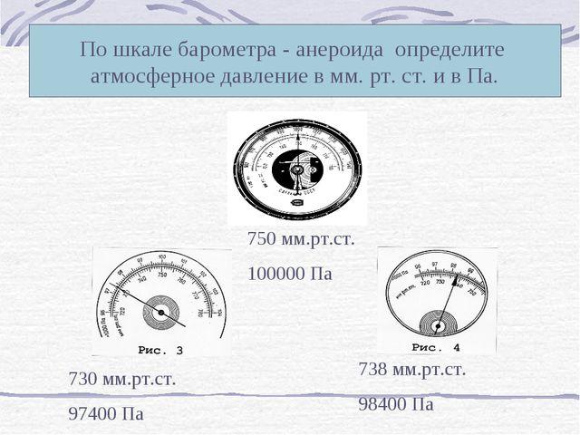 По шкале барометра - анероида определите атмосферное давление в мм. рт. ст. и...