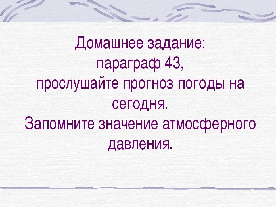 Домашнее задание: параграф 43, прослушайте прогноз погоды на сегодня. Запомни...