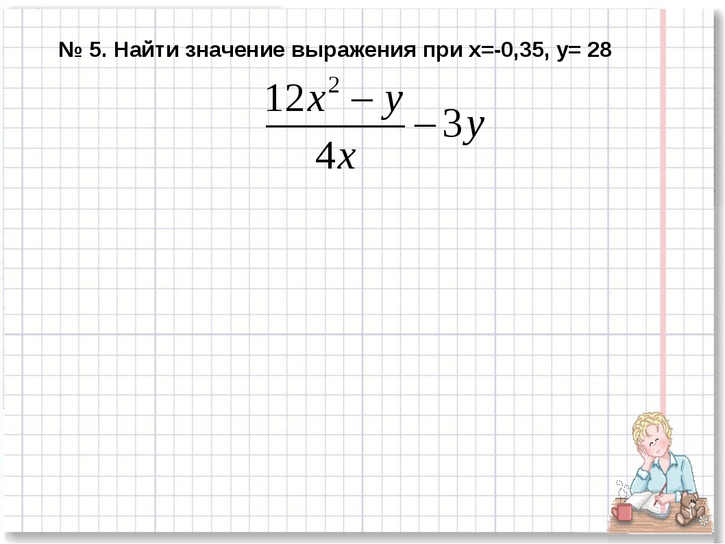 № 5. Найти значение выражения при х=-0,35, у= 28