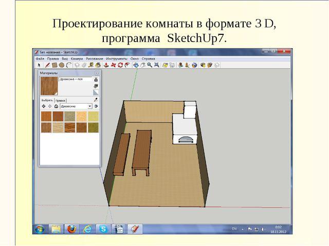 Проектирование комнаты в формате 3 D, программа SketchUp7.