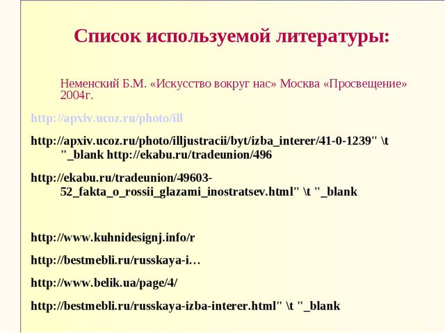 Список используемой литературы: Неменский Б.М. «Искусство вокруг нас» Москва...