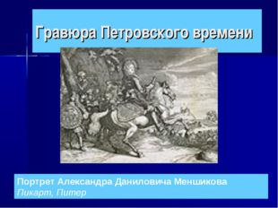 Гравюра Петровского времени Портрет Александра Даниловича Меншикова Пикарт, П