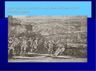 Осада турецкой крепости Азов русскими войсками в 1696 г. Шхонебек, Адриан