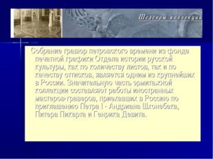 Собрание гравюр петровского времени из фонда печатной графики Отдела истории