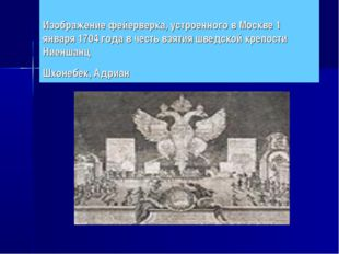 Изображение фейерверка, устроенного в Москве 1 января 1704 года в честь взят