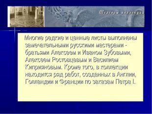 Многие редкие и ценные листы выполнены замечательными русскими мастерами - б