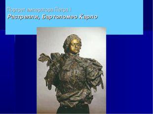 Портрет императора ПетраI Растрелли, Бартоломео Карло