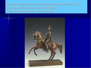 Модель конной статуи для памятника императору НиколаюI на Исаакиевской площ