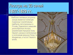 Люстра на30сечей 1827-1829 гг. Наиболее значимым разделом фонда является ко
