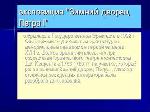 """экспозиция """"Зимний дворец ПетраI"""" открылась вГосударственном Эрмитаже в199"""