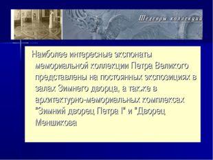 Наиболее интересные экспонаты мемориальной коллекции Петра Великого представ