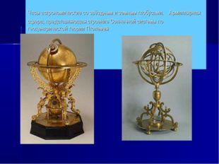 Часы астрономические со звёздным и земным глобусами. Армиллярная сфера, пред
