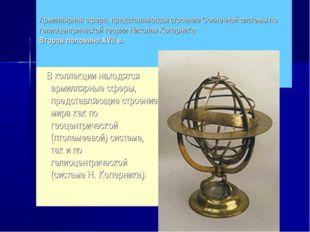 Армиллярная сфера, представляющая строение Солнечной системы по гелиоцентрич