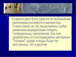 Токарное дело было едва ли не любимейшим увлечением российского императора.